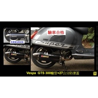(售)VESPA GTS GTV GT300重機防燙蓋(非束帶式)