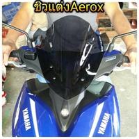 ชิวหน้า Aerox