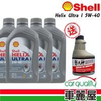【SHELL 殼牌】Helix Ultra I 5W-40 SN 機油保養套餐(含專業施工-加送機油精 200ml)