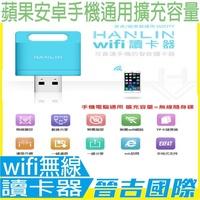 【晉吉國際】(HANLIN-WIFITF)-蘋果安卓手機擴充容量-wifi無線讀卡器(超強功能合一)