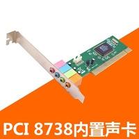 桌上型電腦內置音效卡 主機板PCI音效卡 8738晶片 類比5.1聲道 小板獨立音效卡