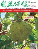 自然保健月刊408期 刺果番荔枝