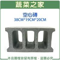【蔬菜之家011-A48-1】空心磚(38CM*19CM*20CM)(保麗龍材質)