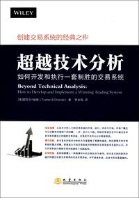 超越技術分析:如何開發和執行一套制勝的交易系統