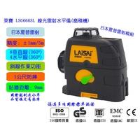 萊賽(LAISAI)LSG666SL雷射水平儀/磨積雷射墨線儀/貼牆雷射儀/貼牆水平儀/4垂直線4水平線(整圈)/綠光