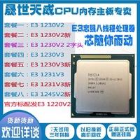 晟世E3-1230V2  E3 1230V3 1231V3 1245V2 CPU 1220V2 處理器散片