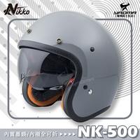 NIKKO安全帽 NK-500 水泥灰 亮面灰色 素色 內置墨鏡 復古安全帽 內襯可拆 NK500 耀瑪騎士機車部品