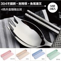 M號 2合1不鏽鋼叉匙餐具組 (2組入)盒色隨機出貨