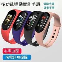 台灣現貨 M4智能手環 多功能運動手環 智能手錶 高品質 鬧鐘 信息提醒 心率監測 防水