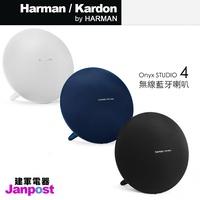 [全店97折]【建軍電器】保固一年 全新 Harman Kardon Onyx Studio 4 四代 無線藍芽 音響 喇叭