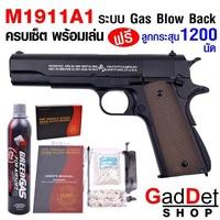 ปืนบีบีกัน GE3305 M1911A1 ระบบแก๊ส Blow Back ครบ Set พร้อมเล่น