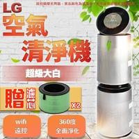 【含原廠機內濾心*2】LG  PuriCare 360° 空氣清淨機 AS951DPT0 (玫瑰金)