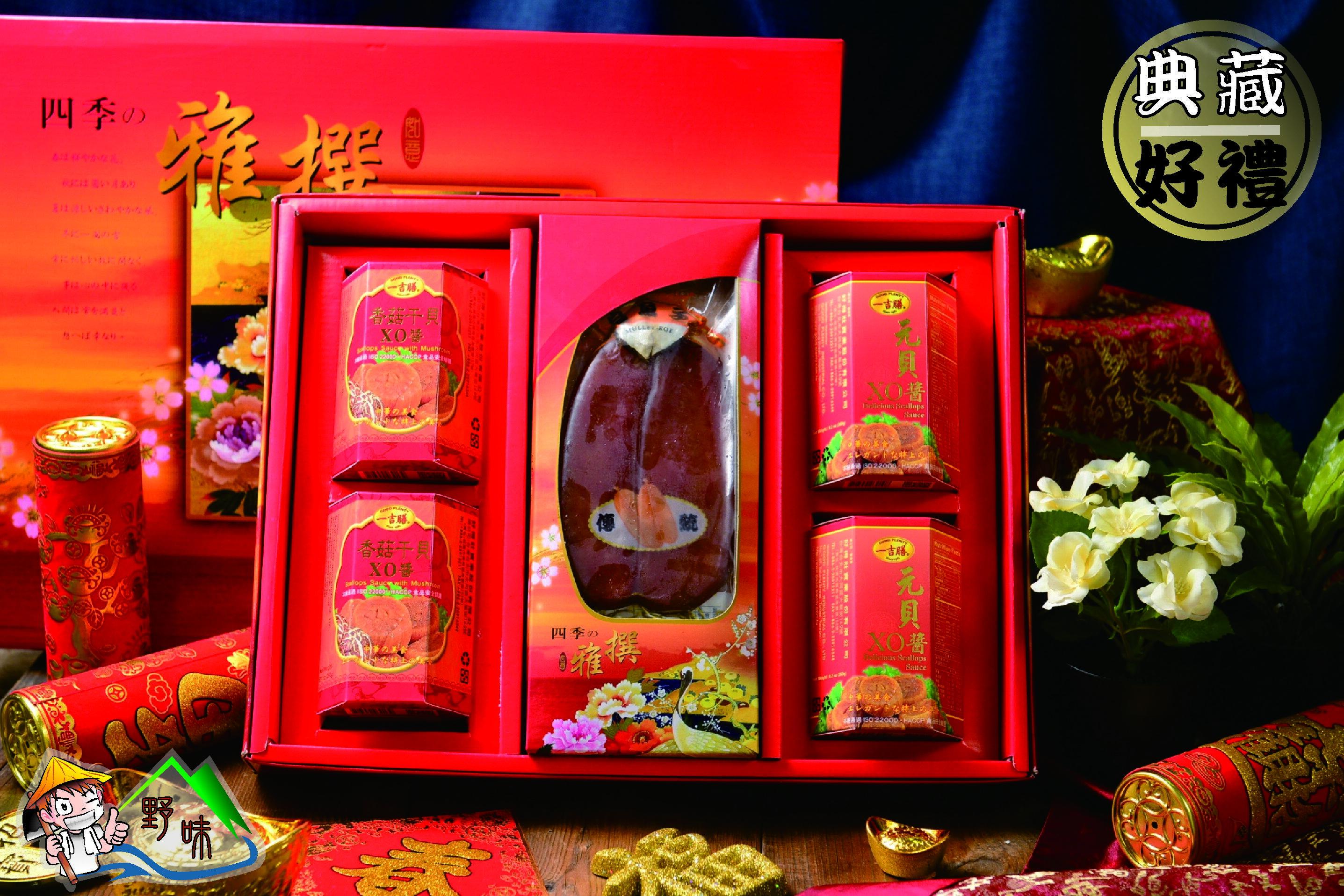 【野味食品】四季雅撰27(台灣野生烏魚子+一吉膳元貝XO醬+一吉膳香菇XO醬罐頭)(附贈年節禮盒、禮袋)(春節禮盒,傳統禮盒,年貨禮盒)