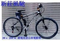 新莊風馳~~ SD26吋SHIMANO21速 電動登山車電動自行車電動腳踏車~~36 V 350 W 鋰電池