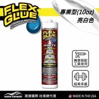美國FLEX GLUE大力固化膠(專業型/美國製)