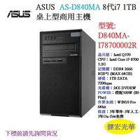 ASUS AS-D840MA 8代i7 1TB桌上型商用主機 AS-D840MA-I78700002R