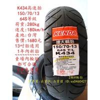 2輪@輪胎 建大 K434 150/70-13 輪胎 生產週期3018 150-70-13 高速胎