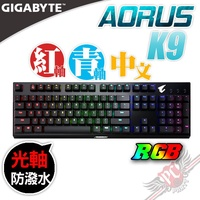 PC PARTY 技嘉 GIGABYTE AORUS K9 Optical RGB 光軸 機械式鍵盤 紅軸/青軸 中文