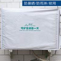 海爾格力空調外機罩 通用加厚室外機罩 防塵防雨防曬美的空調罩套