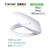 🔸HG水電🔸 Caesar 凱撒衛浴 緩降馬桶蓋 M230 M232 MU230(易拆)