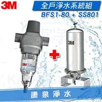 ◤全戶淨水 超值組合◢ 3M BFS1-80 反洗式淨水系統/過濾器(BFS1-100升級版) + 3M SS801全戶式不鏽鋼淨水系統/除氯過濾器