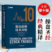 【書籍】股票書籍股市趨勢技術分析原書第10版證券投資入門炒股入門書
