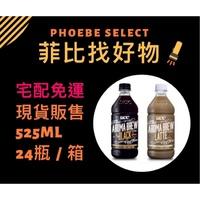 [宅配1箱就免運](24瓶)含運只要696元!UCC 艾洛瑪(黑咖啡/拿鐵)525ml 。衝評價~需要您的關注與好評!