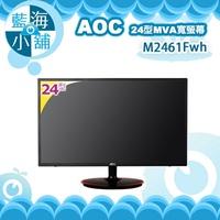 AOC 艾德蒙 M2461FWH 24型MVA寬螢幕 電腦螢幕