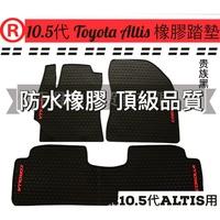 Toyota 10.5 Altis 橡膠腳踏墊組