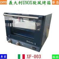 華昌 全新義大利進口三盤旋風烤箱UNOX熱風烤箱XF-003 /麵包電烤箱/烤爐/餐飲設備/營業用