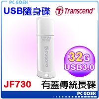 創見 JetFlash JF730 32GB USB3.0 Transcend 隨身碟☆pcgoex軒揚☆