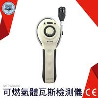 利器五金 瓦斯偵測器 可燃氣體 天然氣 瓦斯 汽油 甲烷 丙烷 丁烷 氨氣 酒精 工業溶劑 GD8800