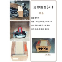 神佢 迷你型 工作台 專業組合式木工鋸台#1 輕鬆快速組裝 圓鋸機 適用
