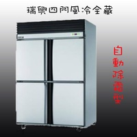 CHYG  全新瑞興4門冰箱970L/四門冰箱/台灣製造/4門全冷藏型//餐飲設備/營業用//餐飲設備/營業用