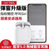 最新版本 真無線 i19 TWS 藍芽耳機 指紋觸控 5.0耳機 藍牙耳機 無線耳機 airpods i7 i9