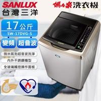 岡山可取貨~台灣三洋 17公斤內外不鏽鋼變頻洗衣機 SW-17DVGS(香檳金)