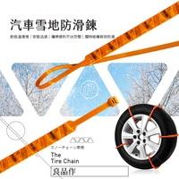 汽車輪胎簡易雪鍊 脫困鍊 防滑鍊 防止打滑鍊 破盤王