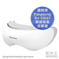 日本代購 日本製 2019新款 Panasonic 國際牌 EH-SW67 眼部蒸氣按摩器 電熱眼罩 保濕 舒壓