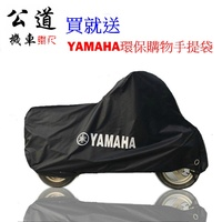 【公道的店】YAMAHA 車罩 雨罩 防塵罩 防雨罩 車衣 勁戰 SMAX XMAX FORCE R3 R6 MT T媽