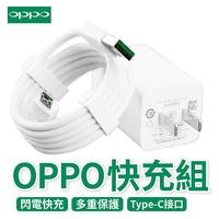 OPPO R17閃充傳輸線 快速充電器 VOOC閃充線 Type-C充電線 快充線 數據線 快速充電線