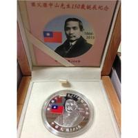 國父150歲誕辰紀念幣