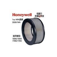 『原廠公司貨!墨西哥製 』Honeywell 空氣清淨機原廠HEPA濾心20500-TWN 適用機型:10500 / 17000 / 17005 / 17006 / 18000 / 18005
