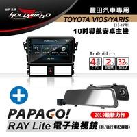 Hollywood-TOYOTA VIOS / YARIS 2013-2017 專用導航影音安卓機+PAPAGO RAY Lite 電子後視鏡 超值組