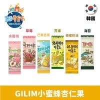 Tom's GILIM杏仁果35g-蜂蜜奶油/芥末/草莓奶茶/水蜜桃優格/芒果芭蕉/海苔