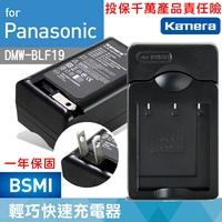 佳美能@幸運草@Panasonic DMW-BLF19 副廠充電器 一年保固 GH3 GH4 全新品 國際牌 座充壁充