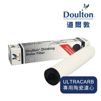 【Doulton英國道爾敦】ULTRACARB 複合式陶瓷濾芯 舊螺牙-9504系列專用