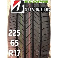 《新莊榮昌輪胎》普利司通  ECOPIa  H/L001  225/65R17 輪胎  現金完工特價