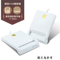 [現貨] 立嵐 InfoThink IT-500U(M)ATM晶片讀卡機