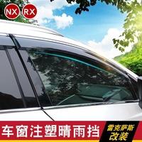 凌志Lexus改裝雷克薩斯nx200 nx300 RX200t RX300 RX450H車窗雨眉遮雨擋晴雨擋