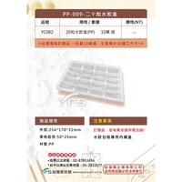 【裕發興餐飲包裝】PP-009二十粒水餃盒 (餛飩/水餃/鍋貼)
